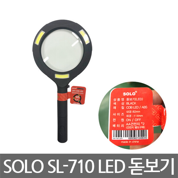 SOLO/SL-710/3W COB LED 돋보기/90루멘/광학유리렌즈 상품이미지