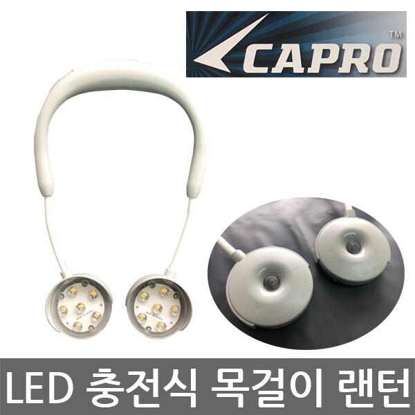 CAPRO/CAP-N1966/LED충전식목걸이랜턴/렌턴/후레쉬 상품이미지