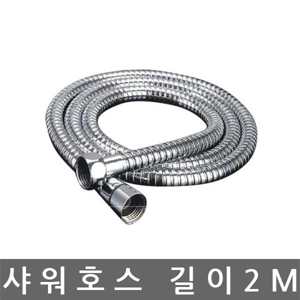 퍼펙툴/샤워호스/샤워기호스/수도호스/욕실호스/2M 상품이미지