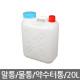 퍼펙툴/플라스틱말통/물통/생수/약수터/기름/다용도/2 상품이미지