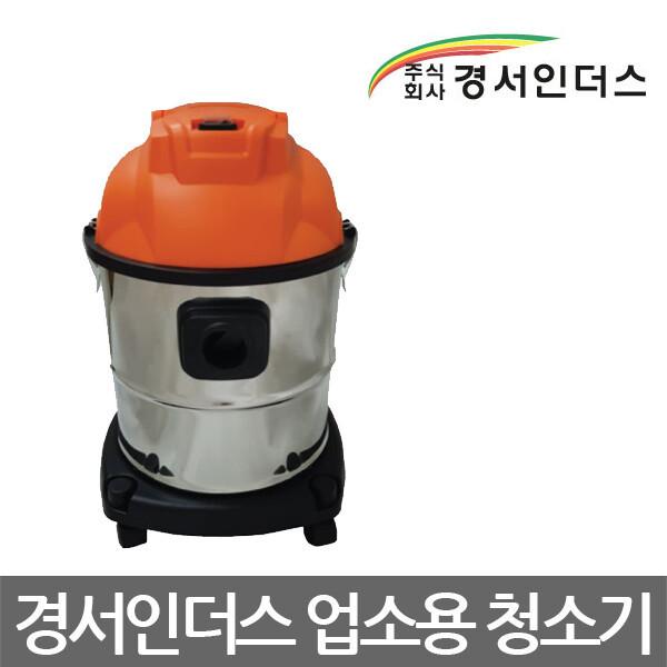 경서인더스/NC-20SW/업소용청소기/대형/건습식/20L 상품이미지