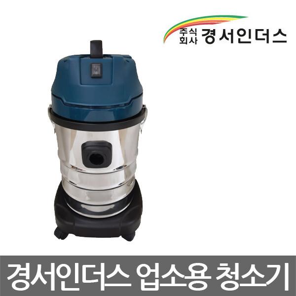 경서인더스/NC-30SW/업소용청소기/대형/건식/습식/30L 상품이미지