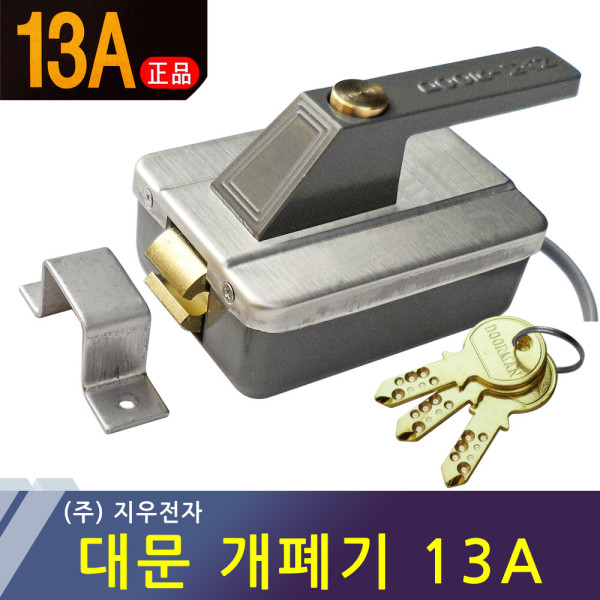 자동개폐기 13A 대문열쇠 대문키 대문개폐기 전기개폐 상품이미지