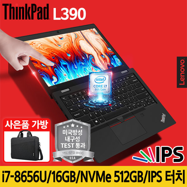 ThinkPad L390-EKR i7/16GB/NVMe 512GB/Win10 Pro 상품이미지