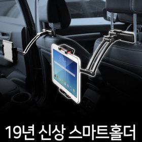 아라L1 스마트홀더 태블릿 핸드폰 헤드레스트 거치대