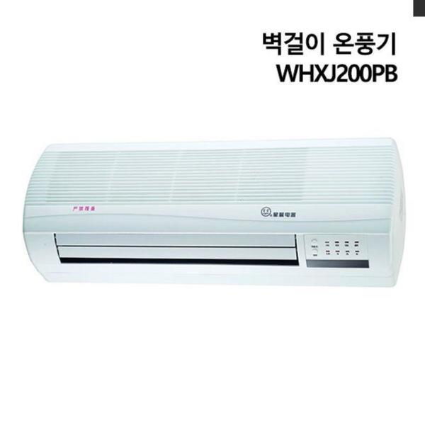 벽걸이온풍기 WHXJ200PB 난방용품 난방비절약 우주 상품이미지