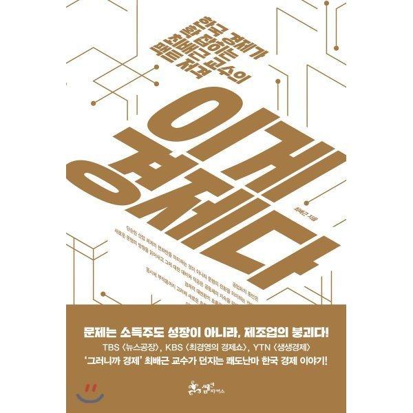 이게 경제다 : 한국 경제가 확 잡히는 최배근 교수의 팩트 저격  최배근 상품이미지