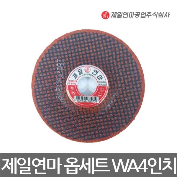 제일연마/옵세트 연마석/절단석/WA4인치/3T/낱개 상품이미지