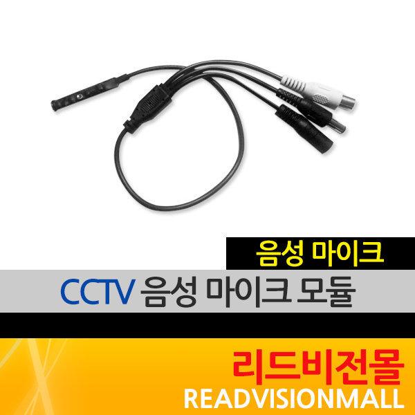 리드비전몰/CCTV 음성 마이크모듈 상품이미지