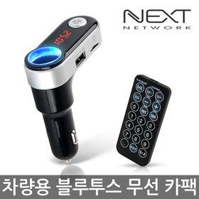 차량용 블루투스 오디오 무선 카팩 5in1 NEXT-1422BTC