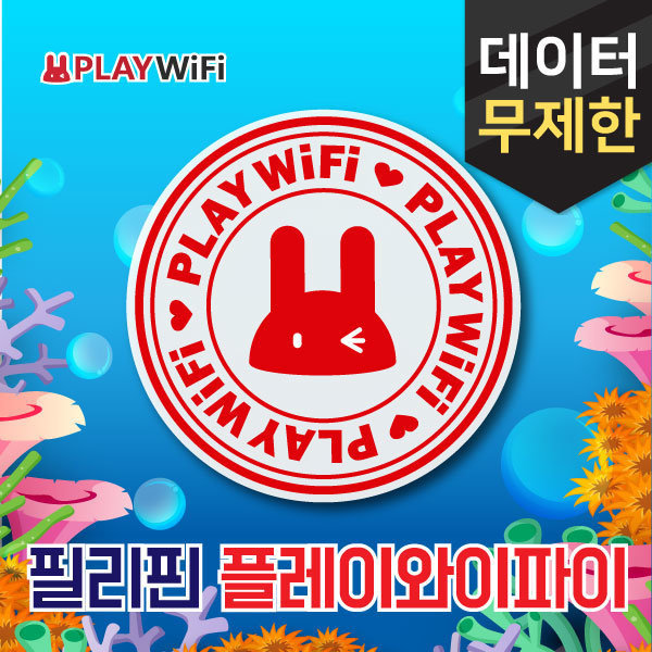 필리핀 포켓와이파이 4G LTE 세부 보라카이 무제한데이터 인천 김해 김포공항 수령 상품이미지