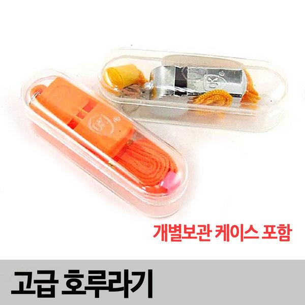 호루라기(고급)/케이스포함/호각 휘슬/호신/경기/응원 상품이미지