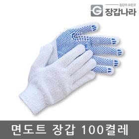 점박이 장갑 100켤레 목장갑 반코팅 코팅 작업장갑 3M