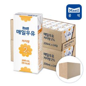 매일 저지방2% 멸균우유 200ml 48팩/우유