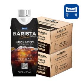 바리스타룰스 아메리카노 330ml 24팩/커피