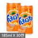 환타 오렌지 185ml x 30캔