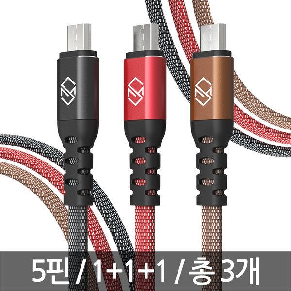 스위든 5핀 휴대폰 급속충전 케이블  2m(1+1+1) 상품이미지