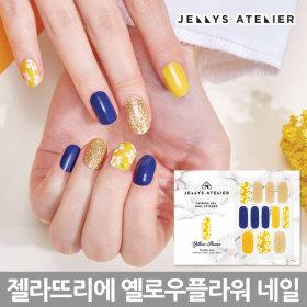 T06 Yellow Flower 젤네일스티커 네일패치 셀프네일