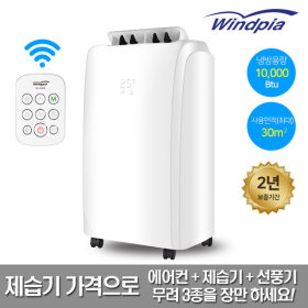 실외기없는에어컨 이동식에어컨 냉풍기 제습기 WA-M900