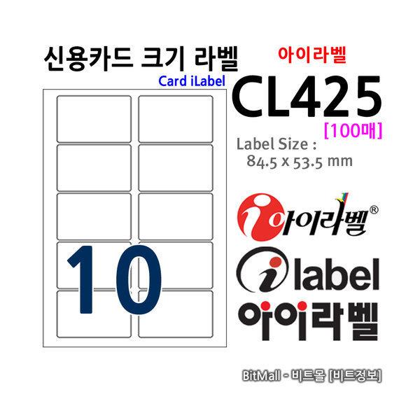 아이라벨 CL425 (10칸) 100매 신용카드크기라벨 상품이미지
