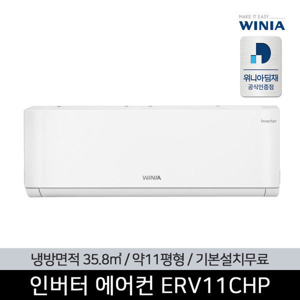 (서울지역) 공식판매 19년형 인버터 벽걸이에어컨 ERV11CHP (35.8 /약11평형) 기본설치무료/ 위니아 상품이미지