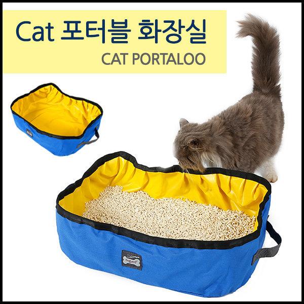 홍이네 고양이 간이 접이식 애완 화장실 포터블 화장실 상품이미지