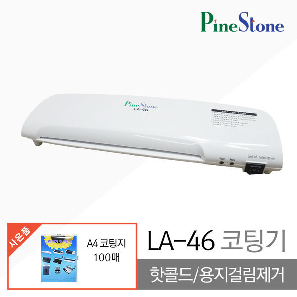 LA-46/코팅기/A4 필름 100매 증정 상품이미지