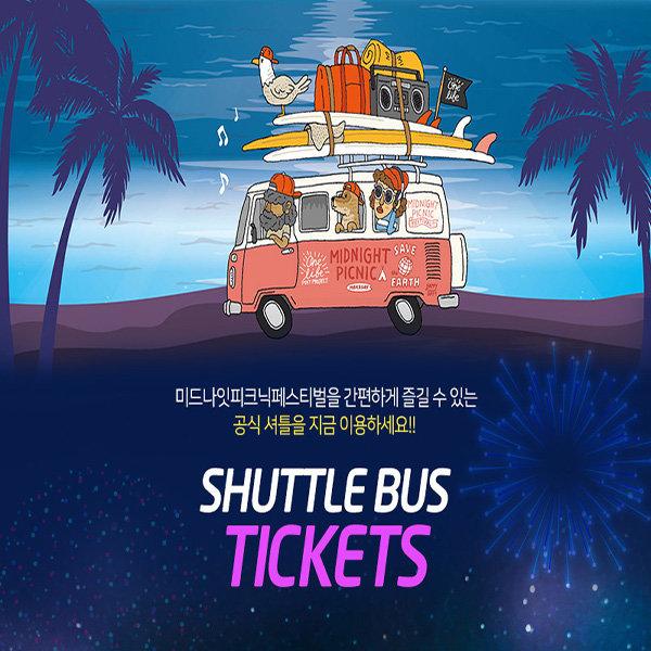 미드나잇 피크닉 페스티벌 2019 셔틀버스(7/12~7/14) 상품이미지