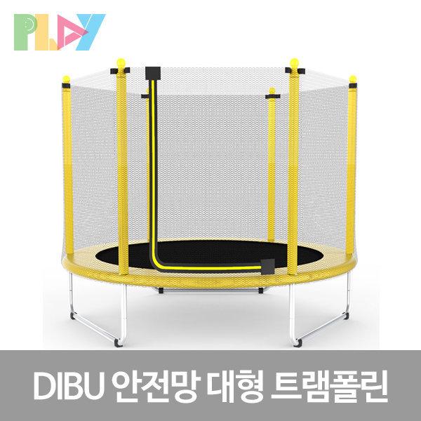 DIBU 디부 안전망 대형 트램폴린 점핑보드 트램펄린 상품이미지