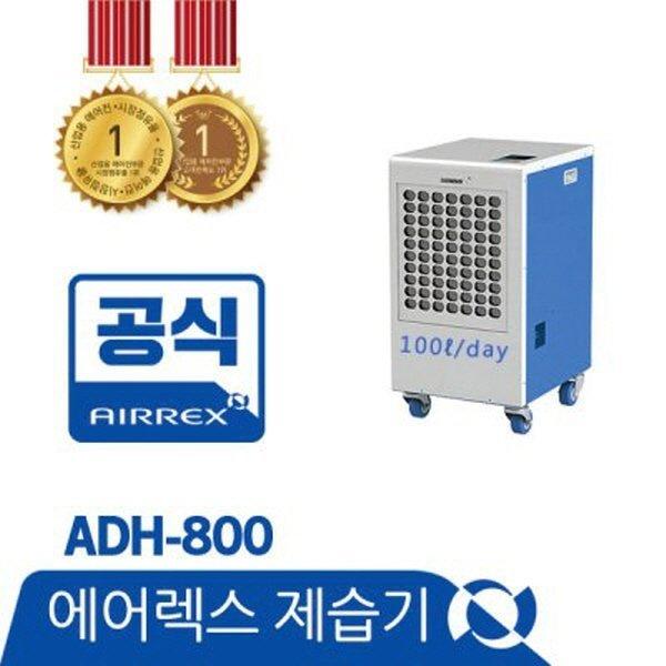 헵시바 이동식 제습기 ADH-800/ADH-1000/ADH-2000 상품이미지