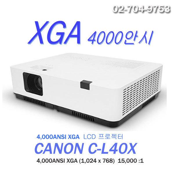 a((캐논 프로젝터 C-L40X (4000안시 XGA 15000:1) 상품이미지
