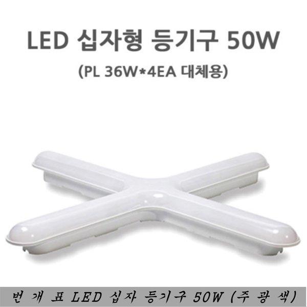 LED 십자등/50W 주광색/당구장등/사무실조명/쉬운설치 상품이미지