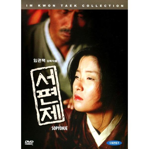 서편제(西便制 Seopyonje) HD텔레시네(DVD) 상품이미지