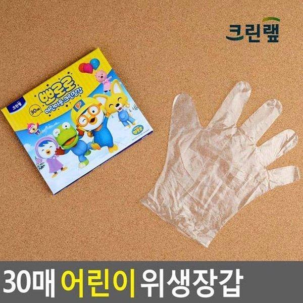 30매 크린랩 어린이 위생장갑 상품이미지