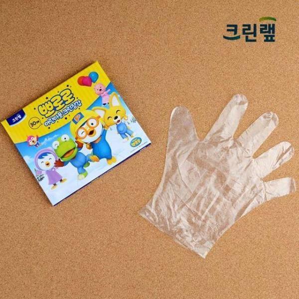 30매 크린랩 어린이 위생장갑 주방장갑 요리장갑 상품이미지