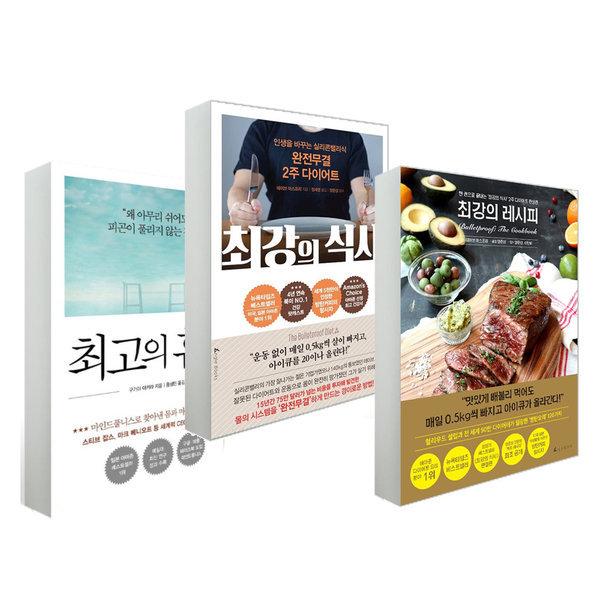 (3권) 최강의 식사 + 최강의 레시피(앵글북스) + 최고의 휴식(RHK) 상품이미지