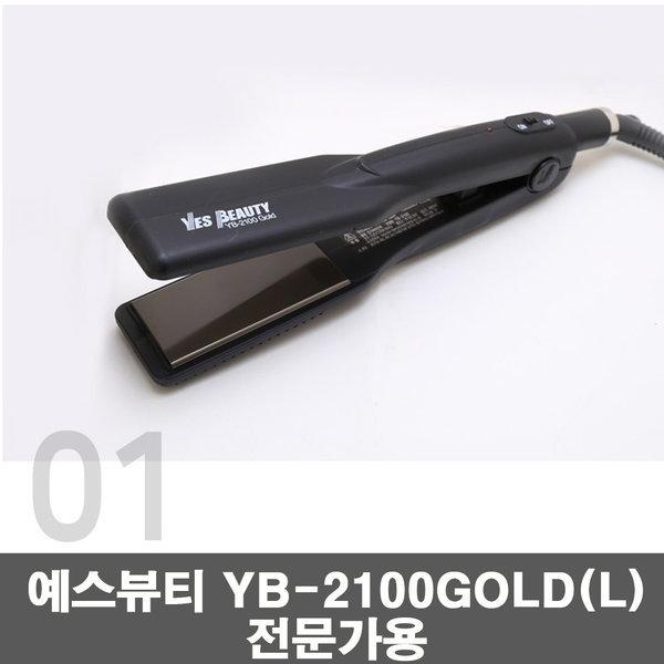 예스뷰티 YB-2100 GOLD 전문가용 고데기 매직기 여자 상품이미지