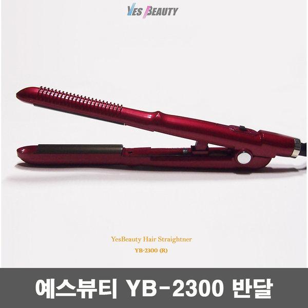 예스뷰티 YB-2300 반달 고데기 매직기 볼륨 웨이브 상품이미지
