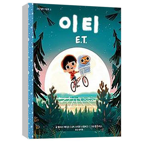 (미운오리새끼) 이티 E.T. - 고전 영화 그림책 4 상품이미지