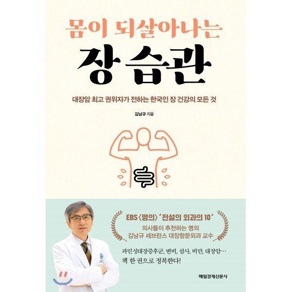 몸이 되살아나는 장 습관 : 대장암 최고 권위자가 전하는 한국인 장 건강의 모든 것  김남규 상품이미지