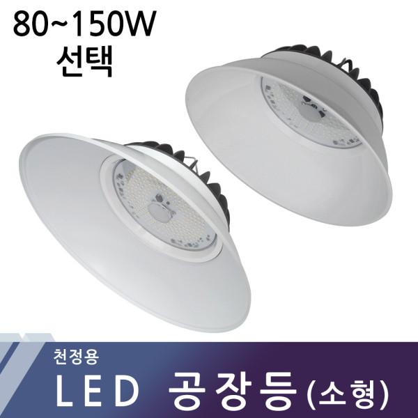 LED 공장등 소형 공장조명등 전등 산업 투광등 천장등 상품이미지
