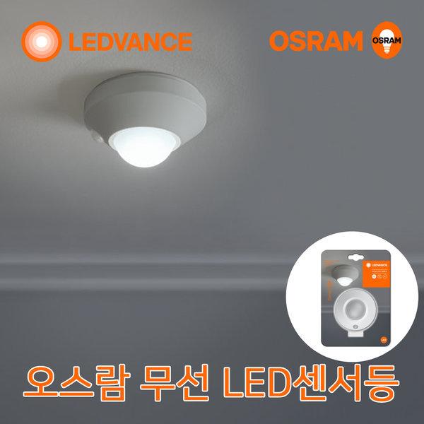 원형 LED 무선센서등 /동작감지/현관등/천장등/벽등 상품이미지