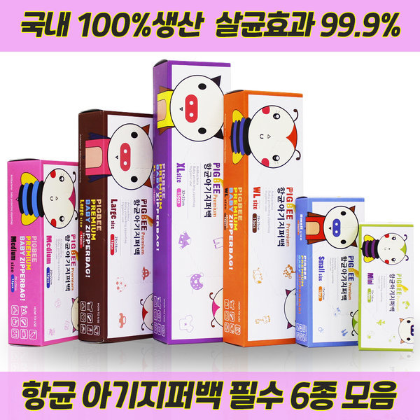 항균아기지퍼백/지퍼백 필수6종 특가판매 (당일배송) 상품이미지
