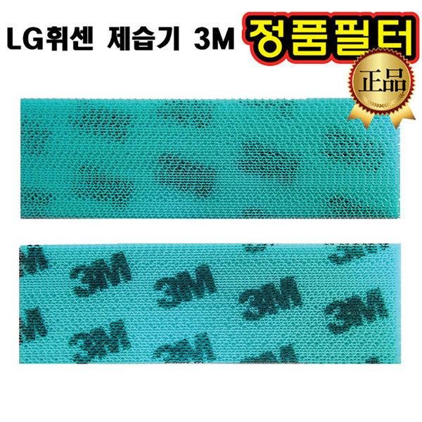 LG 휘센 제습기 정품 3M 필터 LD-159DQZ LD-169DQV 상품이미지