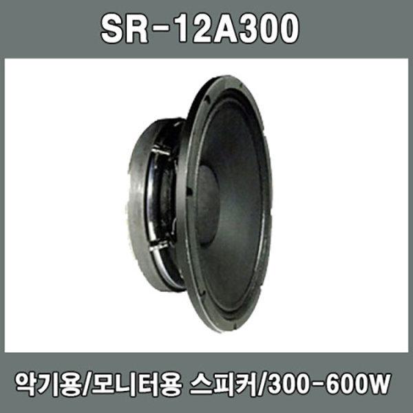 SR-12A300 음악/공연/악기/모니터용 스피커/12인치 상품이미지