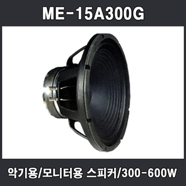 ME-15A300G 악기용/모니터용 스피커/음악/공연/15인치 상품이미지