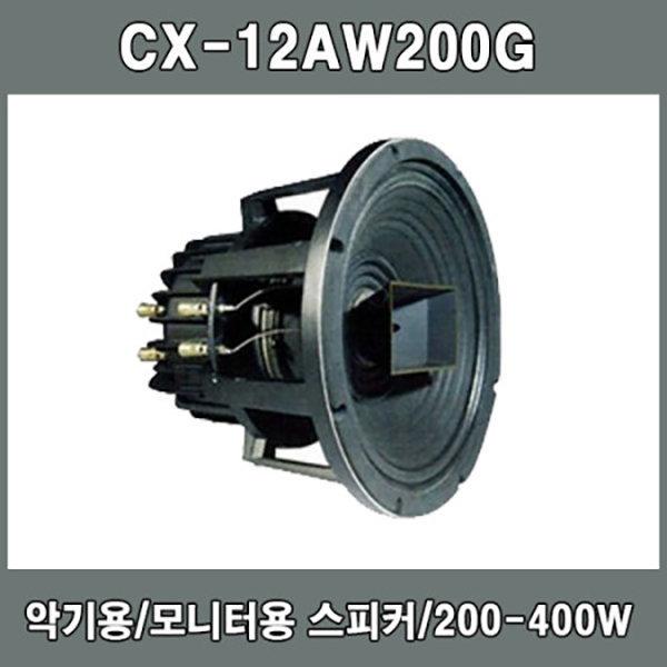 CX-12AW200G 악기/모니터용 스피커/12인치/CX12AW200G 상품이미지