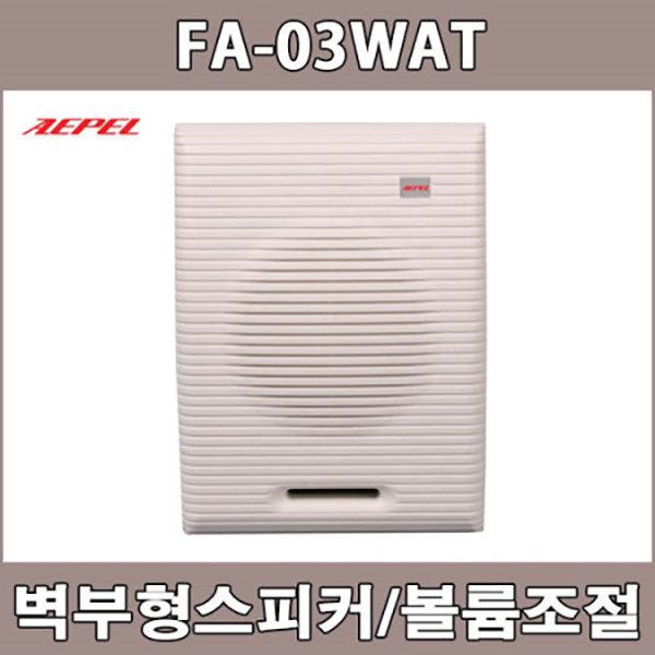 FA-03WAT 볼륨조절스피커/벽걸이/벽부형/매장/FA03WAT 상품이미지