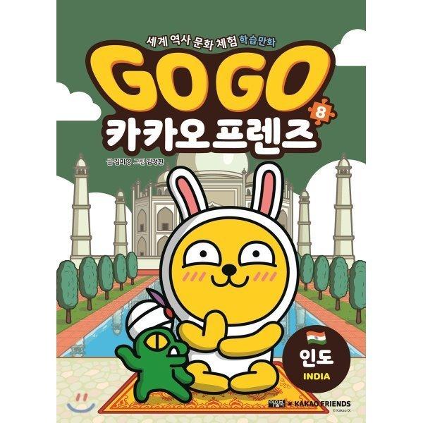 Go Go 카카오프렌즈 8 : 인도  김미영 상품이미지