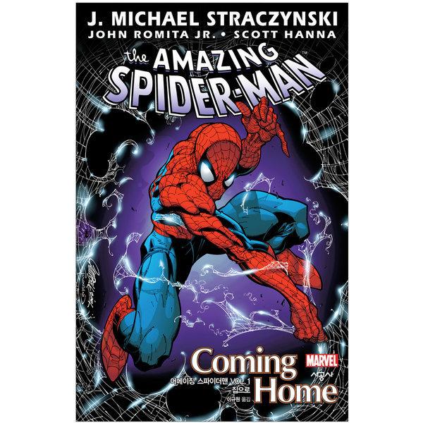 어메이징 스파이더맨 Vol. 1 집으로 시공그래픽노블 시리즈 상품이미지